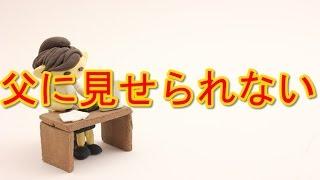 宮沢セイラDVTがお父さんも恥ずかしがる位の会心の出来?動画で詳細チェ...