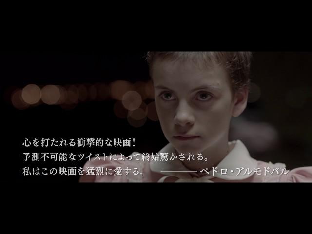映画『マジカル・ガール』予告編