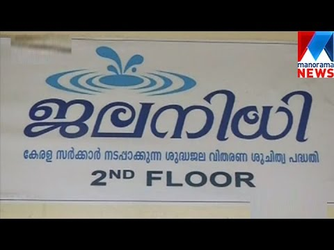 Money fraud in the name of not working projects of Jalanidhi | Manorama News