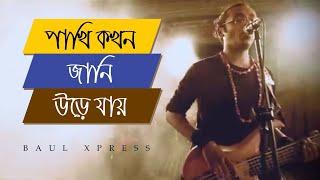 Pakhi Kokhon Jani Ure Jaay  | পাখি কখন জানি উড়ে যায় - BAUL Xpress | Bangla New Video Song