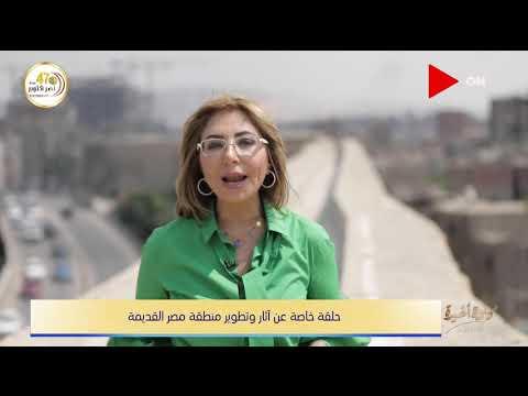 كلمة أخيرة - لميس الحديدي من داخل أول عاصمة إسلامية: لا نقرأ التاريخ ولكن ننظر إلى المستقبل