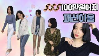[04년생]봄옷 100만원어치 F L E X (에이블리…
