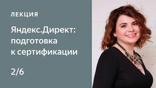 Подбор ключевых фраз. Создание объявлений. Kурс Нетологии «Яндекс.Директ: подготовка к сертификации»