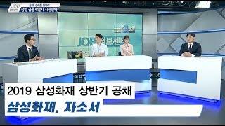 삼성화재, 자소서 By.인생직업TV 트러스트원 취업컨설…