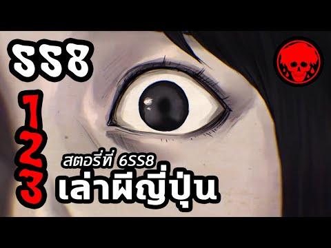 💀 สตอรี่ที่ 6SS8 เล่าผีญี่ปุ่น | ตอนที่ 13 | YamiShibai | STORIES1923 | สปอยหนัง | สปอยหนังผี