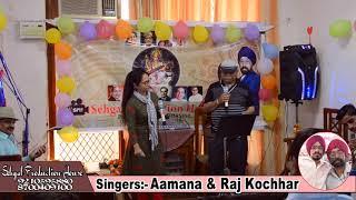Bheegi Bheegi Raaton Mein | Singers- Aamna & Raj Kochhar