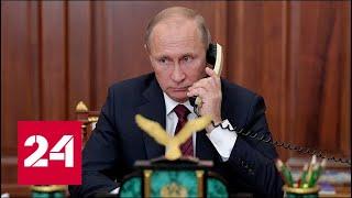 Итоги первого разговора Путина и Зеленского. 60 минут от 12.07.19