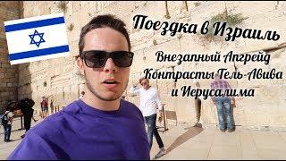 видео Путешествие в Израиль