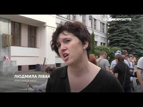 """Акція протесту """"Я не хочу бути наступним!"""" відбулася в Ужгороді"""