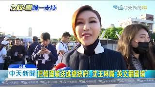 20200109中天新聞 荒謬大師+綜藝天后! 凱道晚會「雙主持」挺韓