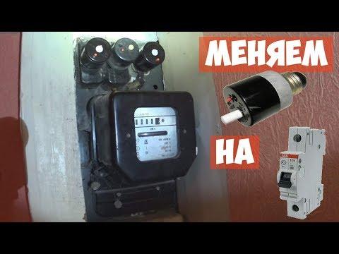 Как поставить автоматы вместо пробок видео