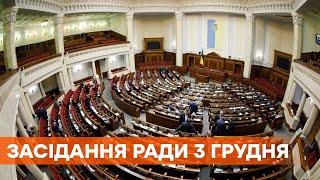 Заседание Верховной Рады 3 декабря 2020 года - ПРЯМАЯ ТРАНСЛЯЦИЯ