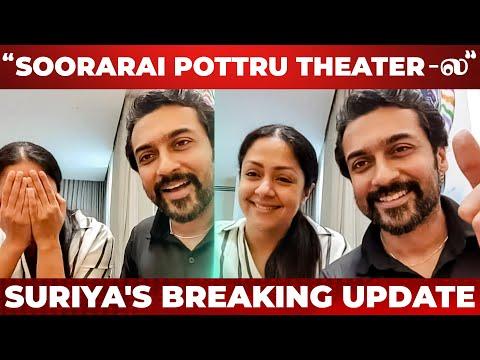 Soorarai Pottru Release 😍 - Suriya Opens Up For The First Time | Sudha Kongara | GV Prakash