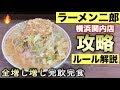 【完全保存版】ラーメン二郎横浜関内店のルールを攻略!全増し増しを大食い完飲完食【飯テロ】ramen