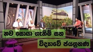 Doramadalawa - (2019-01-08) | ITN Thumbnail
