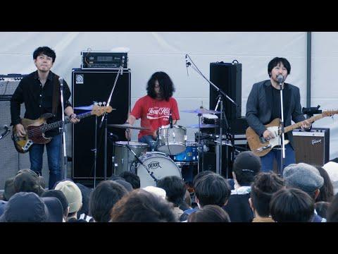 サニーデイ・サービス - 花火 @ りんご音楽祭2020