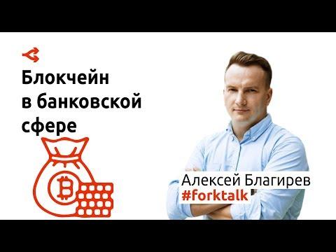 Области применения блокчейна в банковской сфере - Алексей Благирев | Genesis Moscow Conference