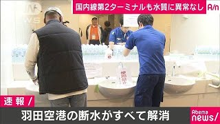 羽田空港の断水が全面解消 原因は不明のまま(19/11/08)