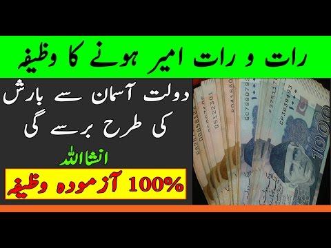 Rato Raat Ameer Hone Ka Wazifa - رات و رات امیر ہونے کا وظیفہ