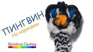 Плетение пингвина на карандаш. Как сплести пингвина. cachay.video Плетение из резинок.