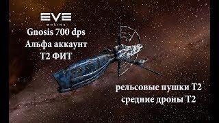 EVE Online Gnosis 700 dps альфа аккаунтт Т2 фит