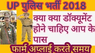 UP police bharti 2018 new update