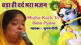 Mujhe Kuch To Bata Pyare Karan Ruswai Ka || बड़ा ही दर्द भरा भजन || Krishna Bhajan #SadhviPurnimaJi