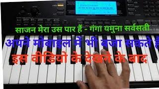 साजन मेरा उस पार है - sajan mera us par hain hindi song