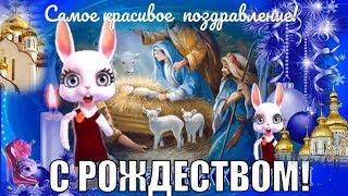 С РОЖДЕСТВОМ ХРИСТОВЫМ🕸️красивое видео поздравление🕸️видео открытка 2019