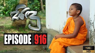 Sidu | Episode 916 10th February 2020 Thumbnail