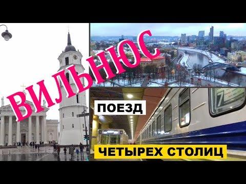 Смотреть ВИЛЬНЮС. Поезд четырех столиц онлайн