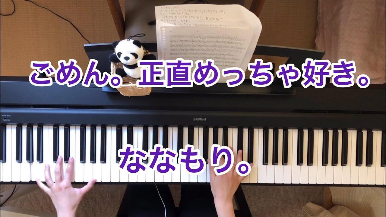 【ごめん。正直めっちゃ好き。/ななもり。】ピアノで弾いてみた