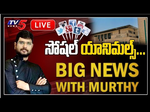 LIVE : Big News With TV5 Murthy | Special Live Show | Social Media | AP High Court | TV5 News teluguvoice