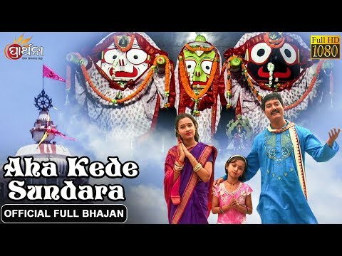 Aha Kede Sundara | Official Full Video | Odia Jagannath Bhajan | Prarthana Bhajana