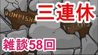 三人称雑談放送【第58回】