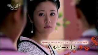 美人心計~一人の妃と二人の皇帝~ 第9話
