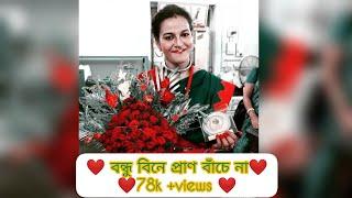 Ami Robona Robona Grihe Bandhu Bine Pran Bache Na | Folk Dance | Deblina Dutta