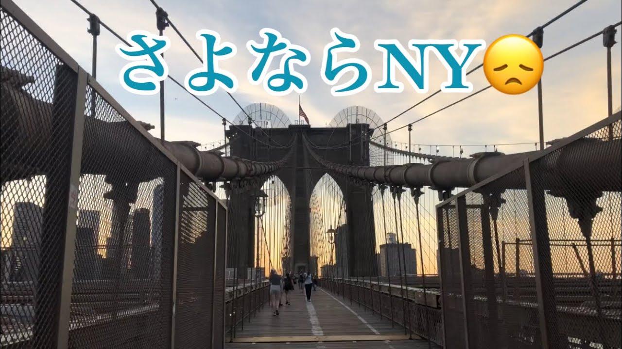 ニューヨーク生活・最後の1週間