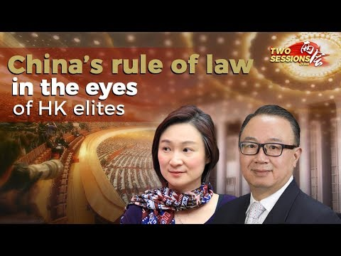 Live: China's rule of law in the eyes of HK elites香港立法会议员谈中国法治