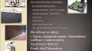 ИП ШКЕЛЬ изготовление памятников из гранита в Тюмени(, 2011-06-06T10:24:09.000Z)