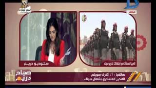 صباح دريم | القيادة العامة تكلف القوات المسلحة بتأمين احتفالات عيد تحرير سيناء