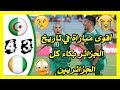 Download Video ملخص كامل واهداف مباراة الجزائر وكوت ديفوار 4-3🔥بكاء حفيظ دراجي🔥Algérie vs  Côte d'Ivoire MP4,  Mp3,  Flv, 3GP & WebM gratis