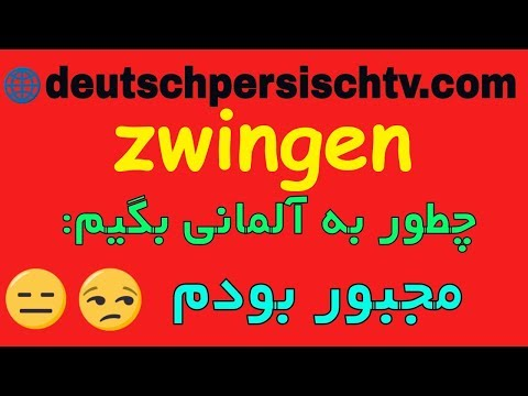 Ich Bin Gezwungen #zwingen - Yadgiri Zaban Almani Be Farsi #Persisch