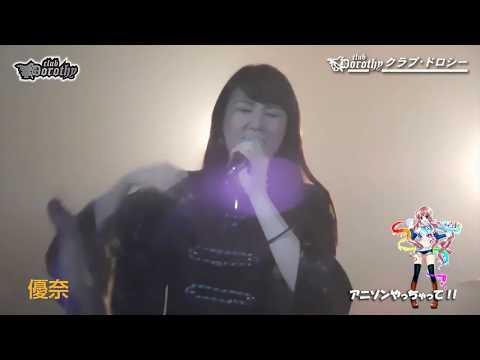 アニソンやっちゃって!!#98 LIVE at clubDorothy