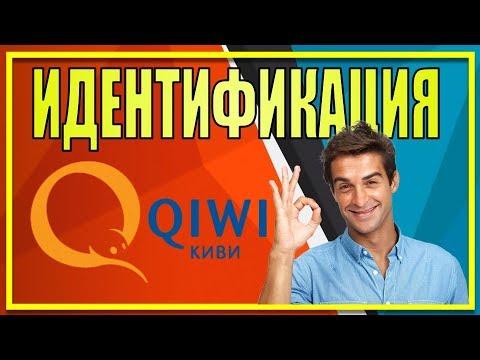 Идентификация Qiwi / Киви кошелька для граждан Украины: подробная инструкция