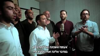 אעופה אשכונה - פרויקט פיוט ישראלי -ליאור אלמליח, מיכה שטרית, זאב רווח - ahufa eshkona lior elmaleh