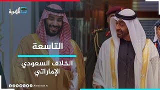 هل ينعكس الخلاف السعودي الإماراتي على سياق الصراع في اليمن؟   التاسعة