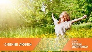 Растворить болезнь силой любви [курс СИЯНИЕ ЛЮБВИ]