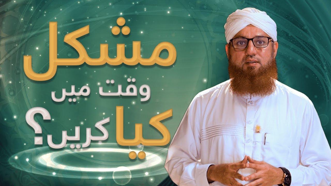 Mushkil Waqt May Kiya Karain (Short Clip) Maulana Abdul Habib Attari