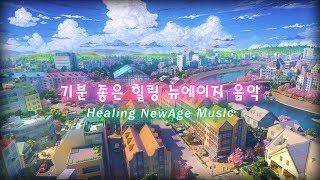 기분 좋은 뉴에이지 음악│기분 좋아지는 음악│아침에 듣기 좋은 음악│New Age Healing Music│Feeling Good Music